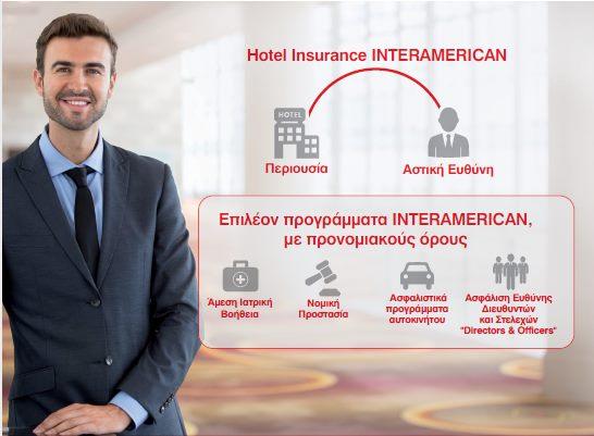 asfaleies-spitiou-oikias-interamerican-igoumentisa-hotel-insurance